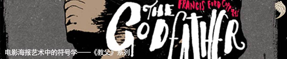 点击 电影海报艺术中的符号学——《教父》系列